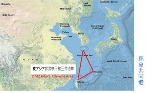 Peace Triangle Area
