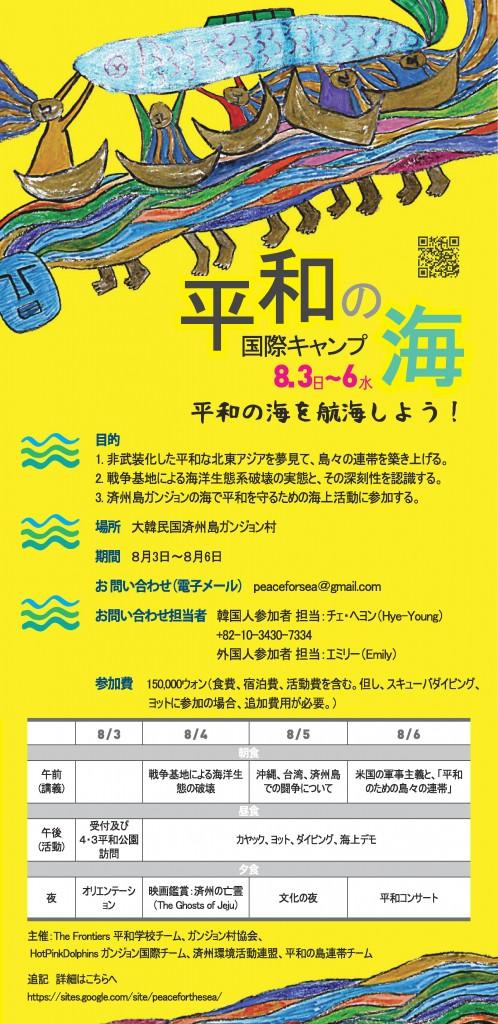 국제캠프-Japanese