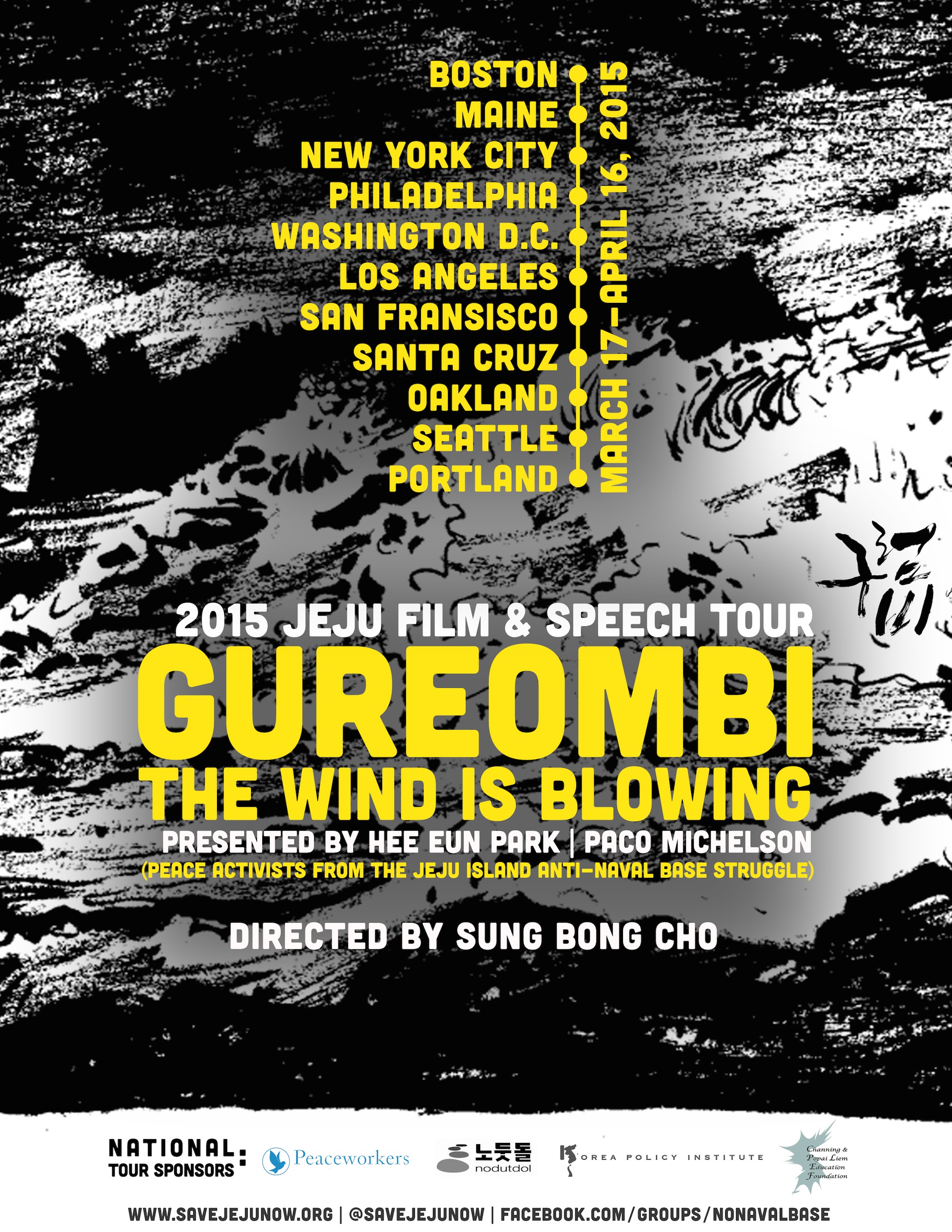 Jeju Tour Film Flyer